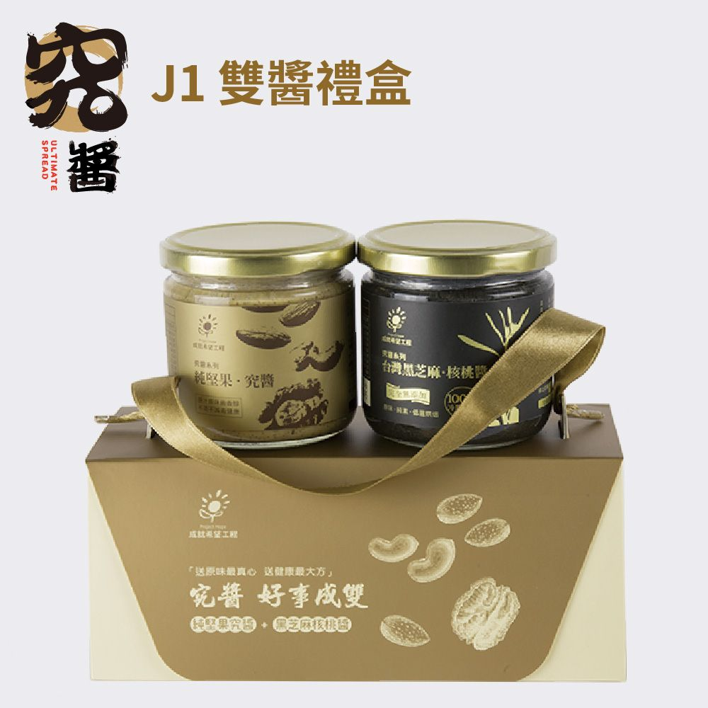 J1雙醬禮盒(黑芝麻核桃醬+堅果醬)