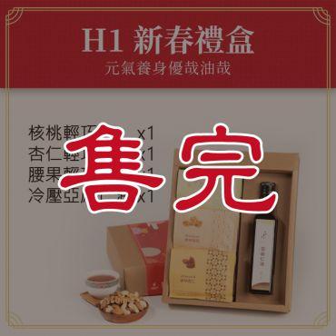 H1 新春禮盒
