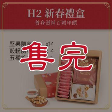 H2  新春禮盒