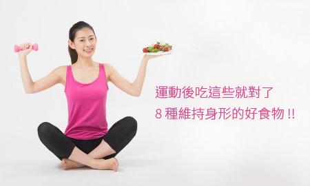 8 種維持身形的好食物 ‼