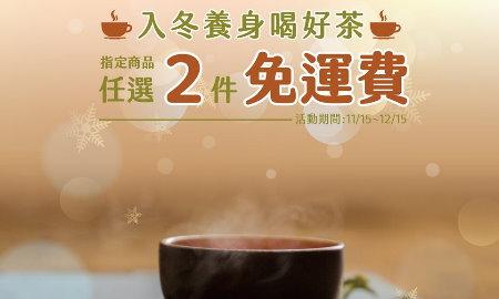 入冬養身喝好茶