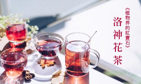 4 種常見的洛神花茶喝法