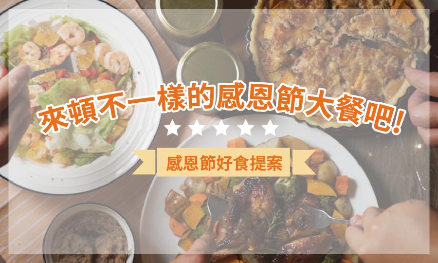 感恩節,簡單的材料,怎麼樣可以讓料理更好吃?