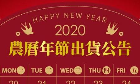 【 2020 春節出貨公告 】
