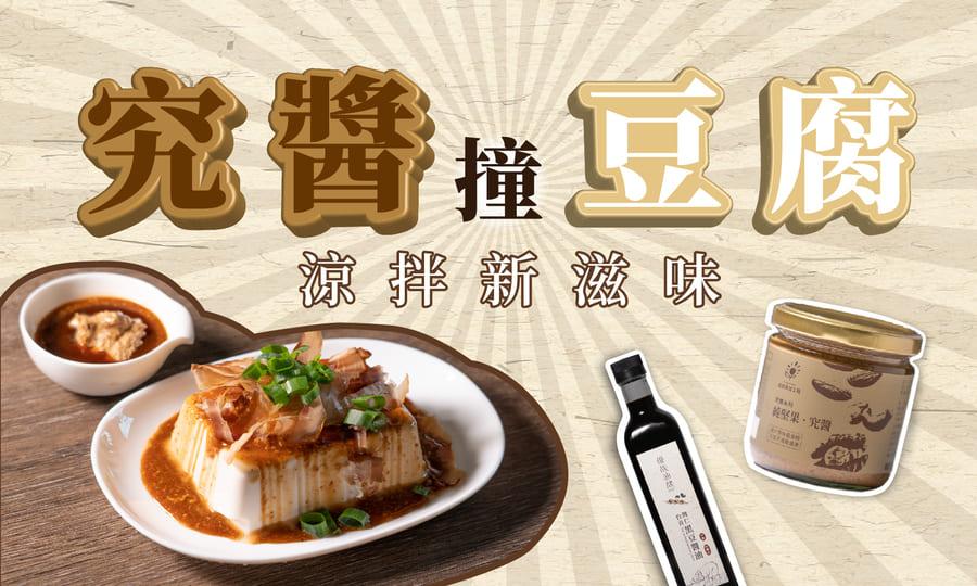醍醐新滋味 秘密武器讓涼拌豆腐再升級
