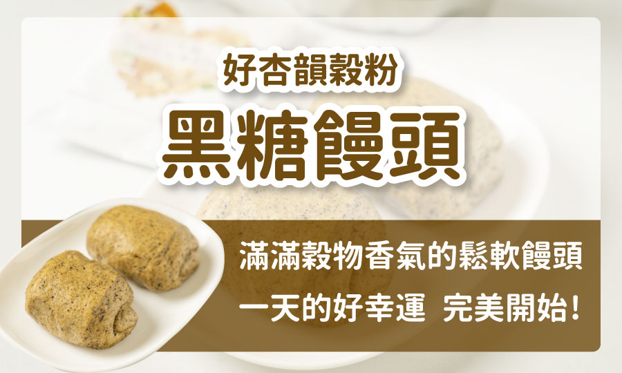 好杏韻綜合堅果穀粉黑糖饅頭