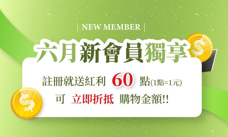 6月新會員 獨享紅利60點