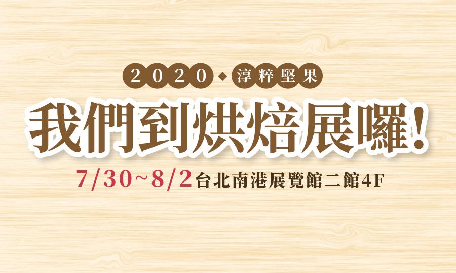 2020台北烘焙展 好康優惠等你來相見