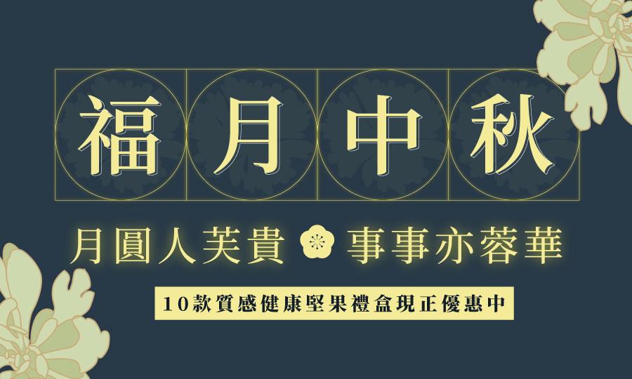 月圓人芙貴 事事亦蓉華