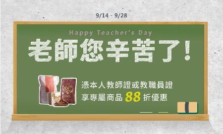 憑教師證享88折優惠