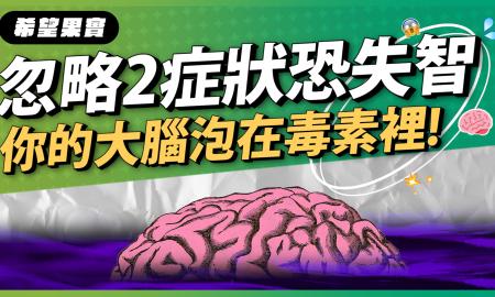 健忘?失神?,小心大腦已經泡在毒素裡。