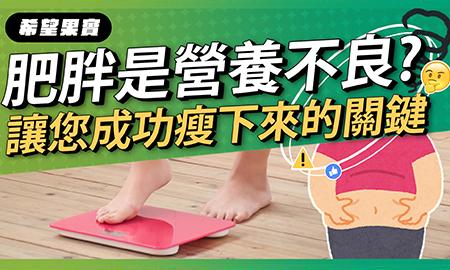 破解熱量飲食最常犯的錯,瘦得開心不復胖!