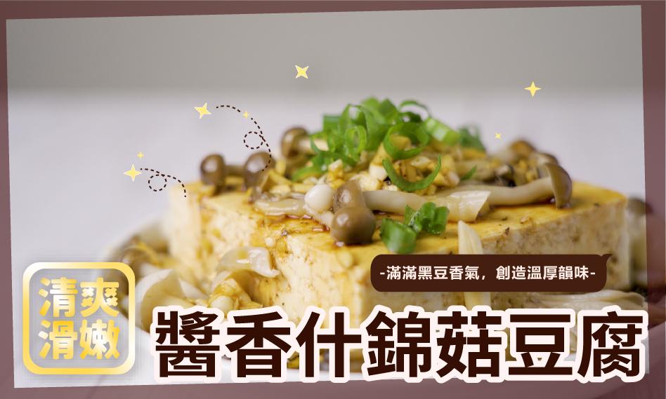 【夏日涼拌菜特輯】醬香什錦菇豆腐