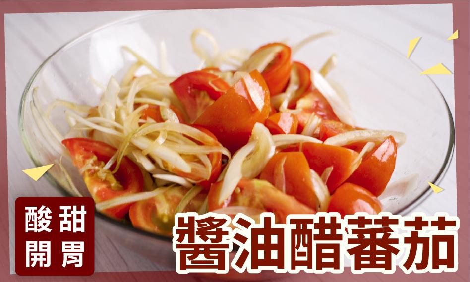 【夏日涼拌菜特輯】醬油醋番茄