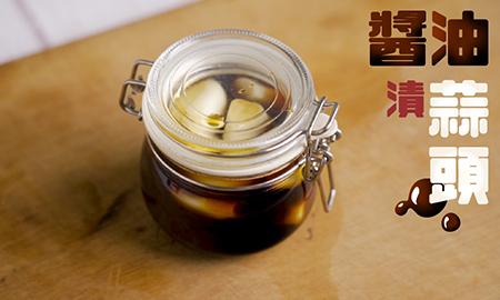 蒜頭一旦用醬油泡透,不只開胃還不會殘留口氣。