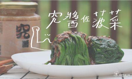 究醬佐菠菜