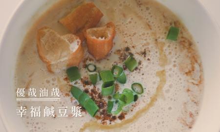 幸福鹹豆漿