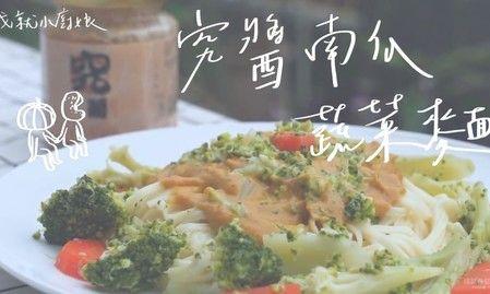 究醬南瓜蔬菜麵