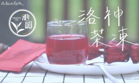 沁韻洛神茶凍