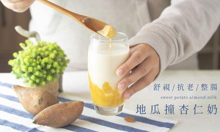 地瓜撞杏仁奶