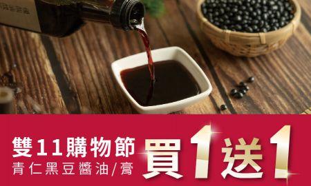【雙11閃購節】台灣青仁黑豆醬油/醬油膏 買 1 送 1