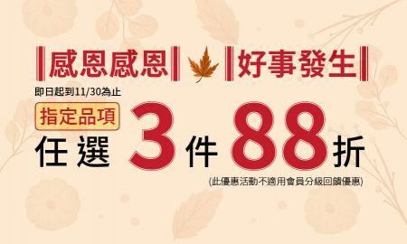 11/13 – 11/30 指定商品 任選 3 樣 88 折