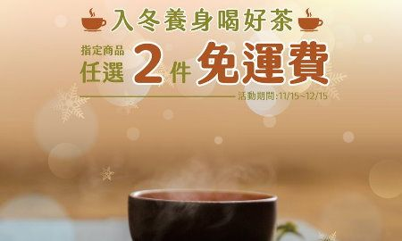 讓茶的溫暖與清香,在這個冬天,給你會心一笑的小確幸。