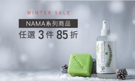 NAMA系列商品 任選3件85折