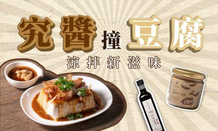 究醬撞豆腐