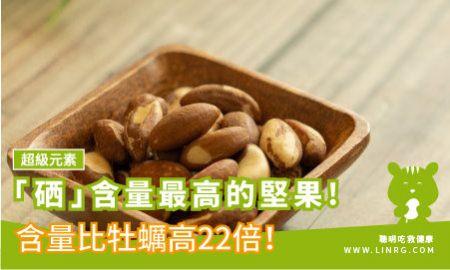 超級元素「硒」含量最高的堅果 -- 巴西豆