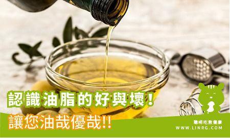 一個油脂是好還是壞,得看它的「脂肪酸」組成。