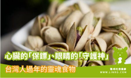「開心果」台灣人過年的靈魂食物