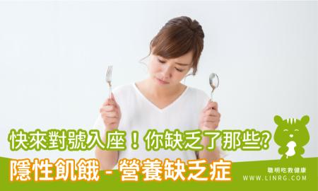 隱性飢餓 - 營養缺乏症