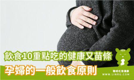 孕婦的一般飲食原則