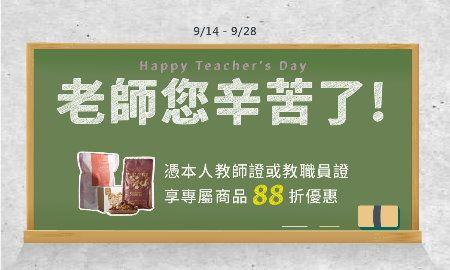 老師您辛苦了