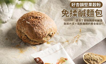 不用揉、超簡單,自己在家就能做的低油低糖歐式麵包。